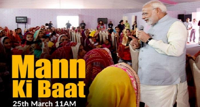 maan ki baat मन की बात के 42 वीं कड़ी का होगा सीधा प्रसारण