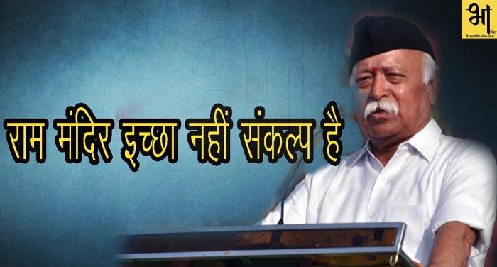 mohan bhagwat 2 राम मंदिर इच्छा नहीं संकल्प है, जिसे पूरा करेंगे: मोहन भागवत