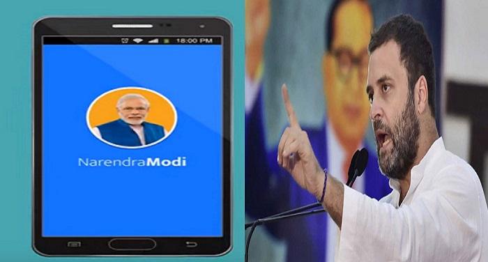 narendra modi app राहुल ने उठाए ''नमो ऐप'' पर सवाल, पीएमओ ने किया पलटवार