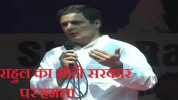 राहुल गांधी का मोदी सरकार पर हमला, लोगों को नहीं मिल रहा रोजगार