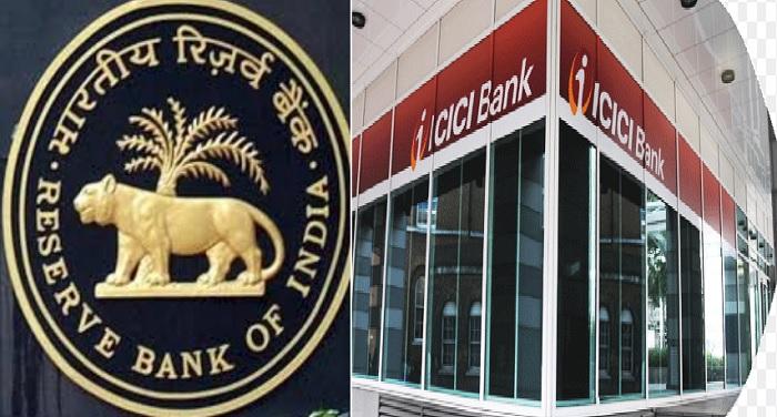 आरबीआई ने किया आईसीआईसीआई बैंक पर 58.9 करोड़ का जुर्माना