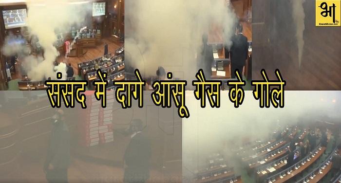 संसद में विपक्षी दलों के नेताओं ने आंसू गैस के गोले छोड़े