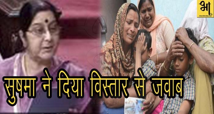 sushma swaraj सुषमा ने दिया भारतीय मजदूरों के परिजनों द्वारा लगाए गए सवालों का विस्तार से जवाब