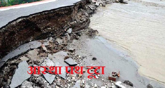 आस्था पथ के किनारे बने पुस्ता टूटने से लोगों में आक्रोश