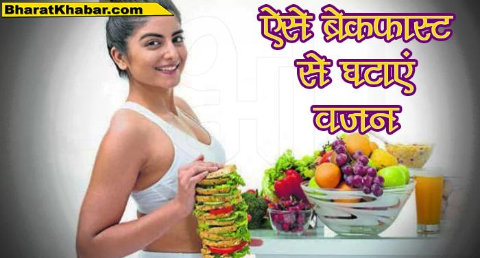 ऐसे करें सुबह नाश्ते की शुरूआत और तेजी से घटाएं वजन