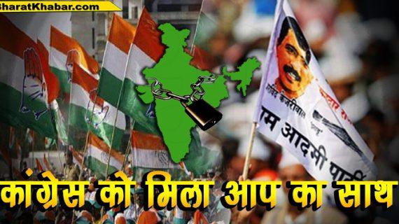 भारत बंद में कांग्रेस को मिला आप का साथ, राहुल गांधी के साथ आएं विपक्ष के बड़े नेता
