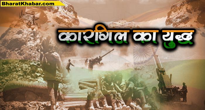 कारगिल का युद्ध इन वीर सपूतों ने देश के नाम की थी करगिल में अपनी जान, देश ने दी भाव पूर्ण श्रद्धांजलि