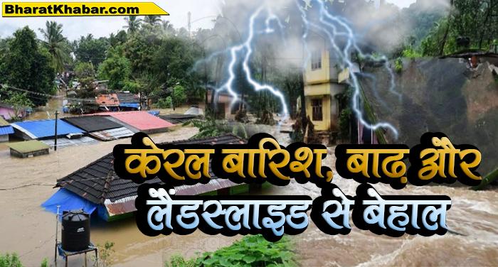 बाढ़ और भारी बारिश ने देश के कई राज्यों में मचाई तबाही,केरल में 26 लोगों की मौत