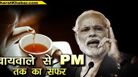 कुछ ऐसा था नरेंद्र मोदी का चायवाले से PM तक का सफरनामा, जाने दिलचस्प बातें