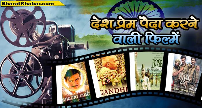 हिंदी सिनेमा जगत में स्वाधीनता पर बनी बड़ी फिल्में, जिसने कराया आजादी से रुबरू