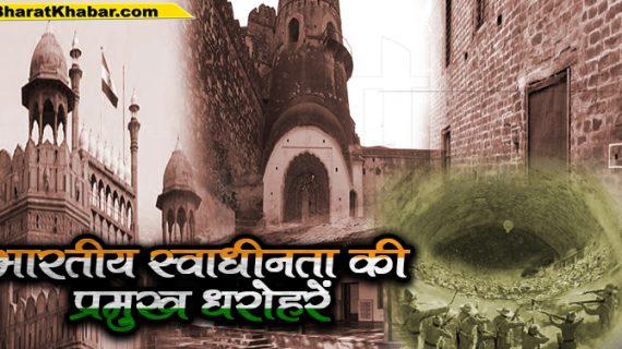 भारतीय स्वाधीनता की प्रमुख धरोहरें जो बन चुके हैं पर्यटन स्थल