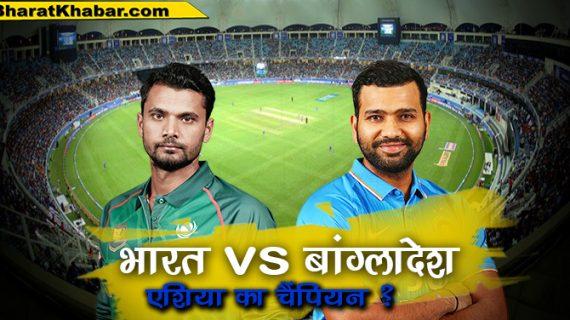 आज तय होगा एशिया का चैंपियन, भारत और बांग्लादेश के बीच आज होगी खिताबी जंग