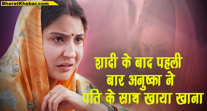 अनुष्का शर्मा ने शादी के बाद पहली बार पति संग खाया खाना, आंखों में आए आंसू