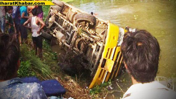 सिद्धार्थनगर में हुआ दर्दनाक हादसा,बच्चों से भरी स्कूली बस 20 फीट गहरे तालाब में गिरी,18 बच्चे घायल