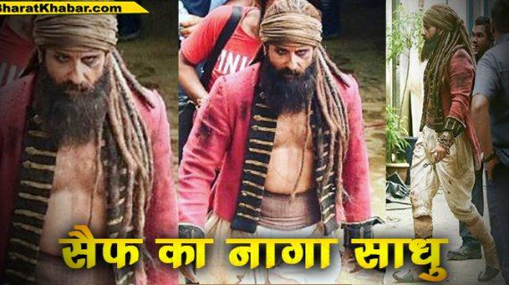 नागा साधु के अवतार में नजर आए सैफ अली खान, पहचान पाना मुश्किल