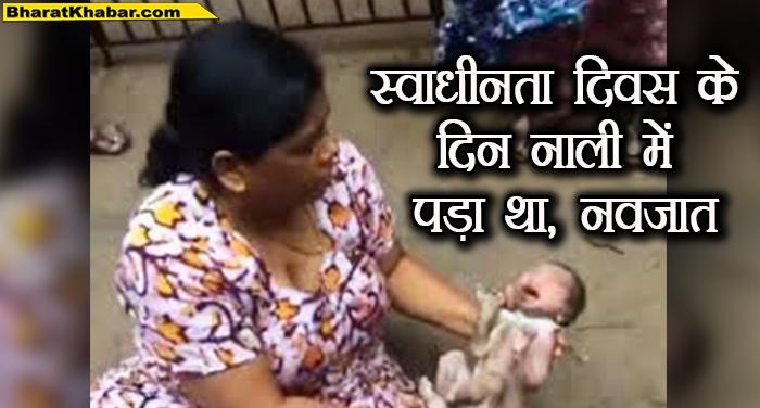 तमिलनाडुःचेन्नई में 15 अगस्त को नाली में पड़ा मिला नवजात शिशु