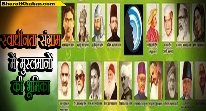 भारतीय संघर्ष में इन मुस्लिम क्रांतिकारियों, कवियों और लेखकों का योगदान भुलाया नहीं जा सकता