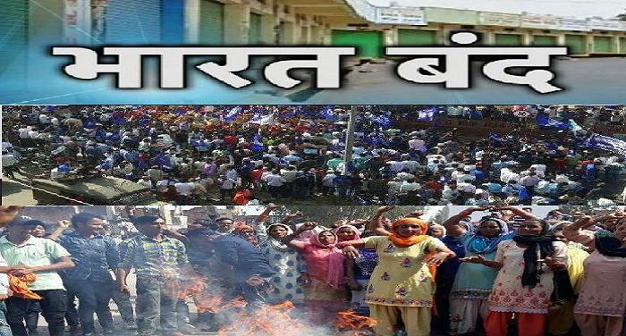 भारत बंद का राजस्थान में असर- बढ़ रही हिंसा,मौंत