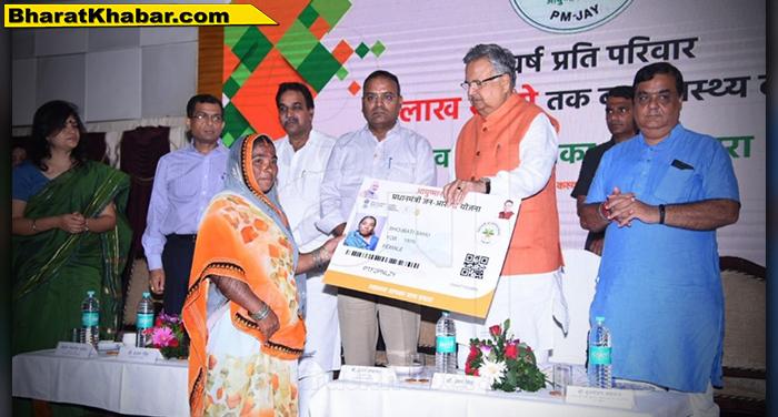 छत्तीसगढ़ःमुख्यमंत्री ने किया आयुष्मान भारत-प्रधानमंत्री जन आरोग्य योजना का शुभारंभ
