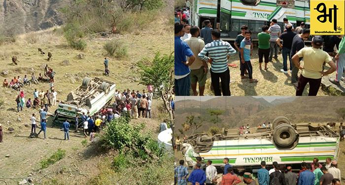 हिमाचल प्रदेश: सिरमौर जिले में खाई में बस गिरने से 8 लोगों की मौत, 12 लोग घायल