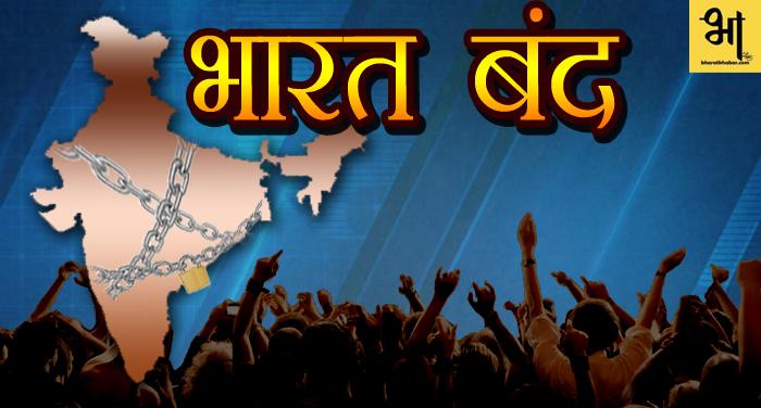 भारत बंद: आरा में फायरिंग, बंद समर्थकों की गिरफ्तारी और ट्रेन रोके जाने के साथ ही शहर में भारी उपद्रव