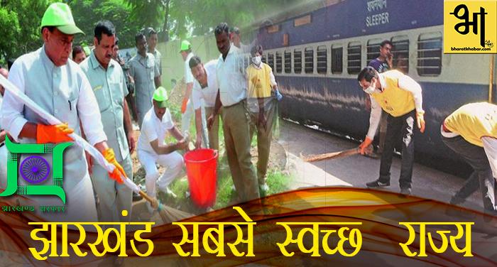 झारखण्ड ने स्वच्छता सर्वेक्षण 2018 में बेस्ट परफार्मिंग राज्य का पहला पुरस्कार जीता