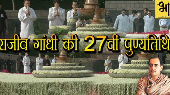 भारत के भूतपूर्व प्रधानमंत्री राजीव गांधी की 27वीं पुण्यतिथि पर राहुल गांधी ने साझा की पिता की सीख