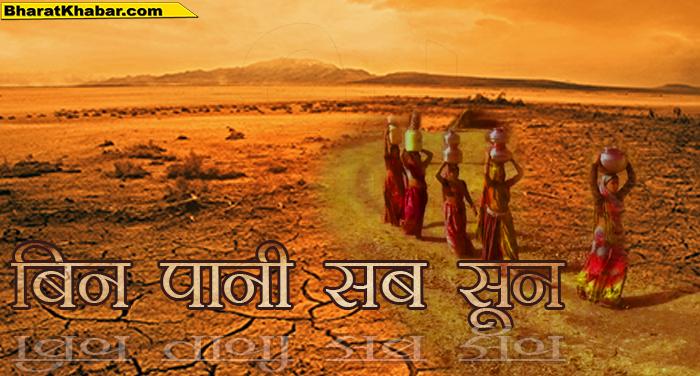 पानी की कमी के चलते ग्रामीणों को मीलों पैदल चलकर लाना होता है यहां पानी