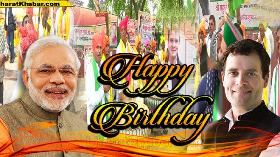 पीएम मोदी ने ट्वीट के जरिए दी कांग्रेस अध्यक्ष राहुल गांधी को उनके 48वें जन्मदिन की बधाई