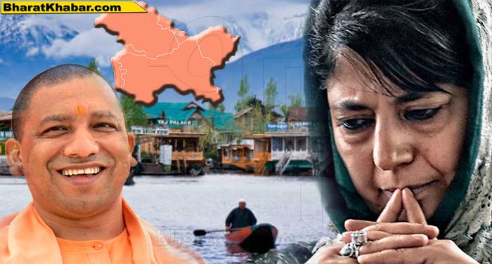 जम्मू-कश्मीर- पीडीपी से भाजपा के गठबंधन तोड़ने की यूपी के मुख्यमंत्री योगी आदित्यनाथ ने की सराहना