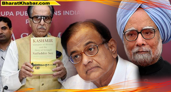 01 57 कांग्रेस नेता सैफुद्दीन सोज की पुस्तक के विमोचन समारोह से दूर रहे मनमोहन सिंह और पी चिदंबरम