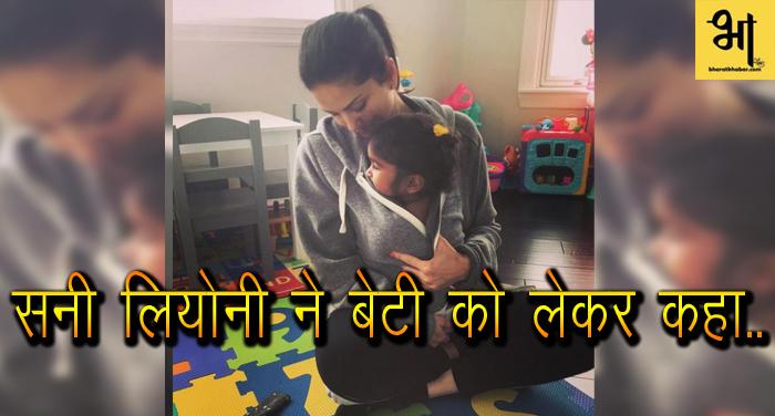 सनी लियोनी ने बेटी को लेकर की भावुक पोस्ट
