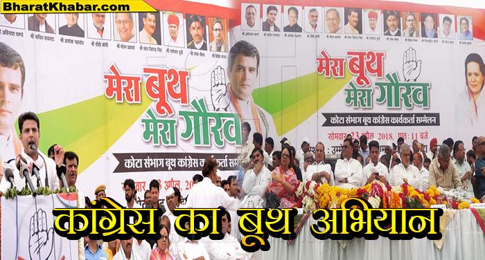 राजस्थान चुनाव: जमीनी पकड़ के लिए कांग्रेस का बूथ अभियान