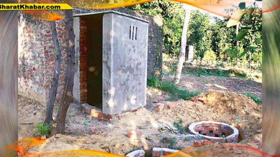 शौचालय का पैसा खा गए 38 शहरी, प्रशासन ने दर्ज कराई एफ आई आर