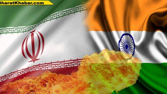 ईरान ने तेल का आयात कम करने पर 'विशेष लाभ' खत्म होने पर भारत पर निशाना साधा