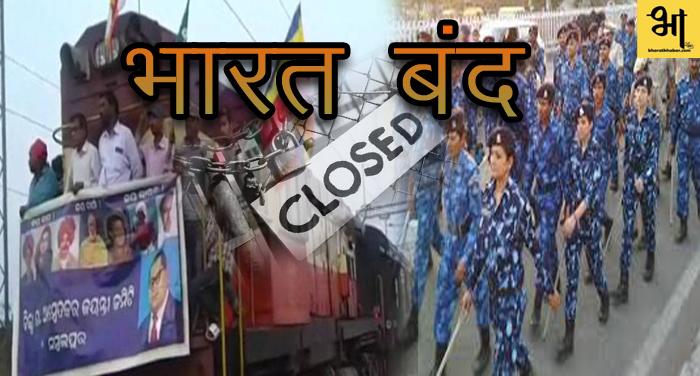 02 जानिए: क्यों ST/SC एक्ट को लेकर हुआ भारत बंद, क्या लिया सुप्रीम कोर्ट ने फैसला