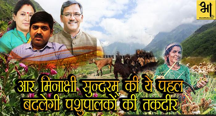 2600 करोड़ की एमट्रैक परियोजना से बहुरेंगे, देवभूमि के पशुपालक किसानों के दिन