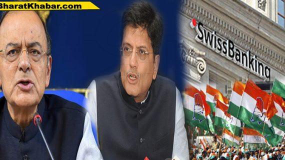 केंद्रीय मंत्रियों अरुण जेटली और पीयूष गोयल के बयानों पर कांग्रेस ने बोला तीखा हमला