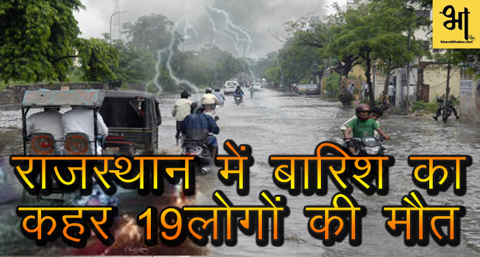 राजस्थान में बारिश का कहर-19मौंत के साथ 50घायल