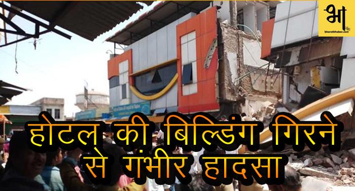राजस्थान में गिरी बिलडिंग हुआ गंभीर हादसा