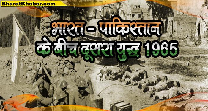 जानिए: भारत-पाकिस्तान के बीच 1965 में हुआ दूसरा युद्ध, क्या निकलें परिणाम