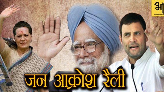 मोदी सरकार की नाकामियों को गिनाने के लिए 'जन आक्रोश रैली' के जरिए कांग्रेस का शंखनाद, दिल्ली में लाखों लोग होंगे शामिल