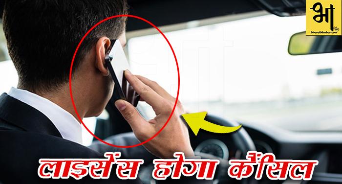 ड्राइविंग करते समय फोन पर बात, लाइसेंस होगा कैंसिल