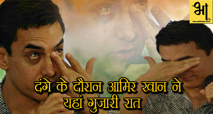 दंगे के दौरान आमिर खान ने महात्मा गांधी के स्टैच्यू के नीचे गुजारी रात