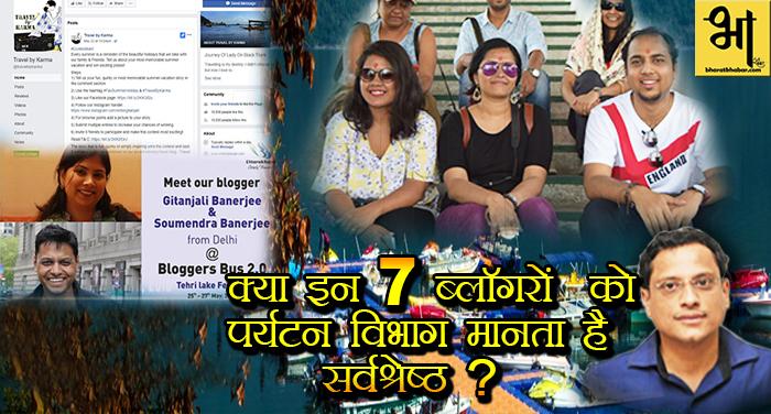 पर्यटन सचिव दिलीप जावलकर इन सात ब्लागरों को मानते हैं सोशल मीडिया का किंग !