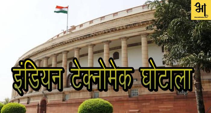 इंडियन टेक्नोमेक घोटाला: सदन में सुनाई देगी गूंज