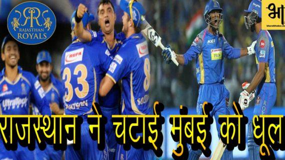 आईपीएल: राजस्थान ने दी मुंबई को तीन विकेट से मात,जीत के हीरों बने गौतम