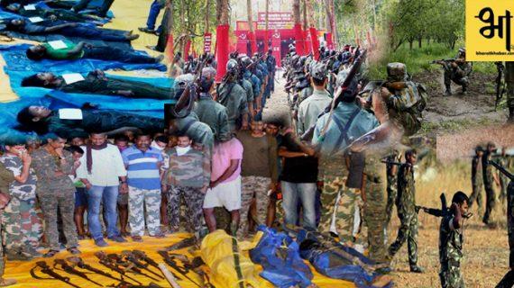 महाराष्ट्र के गढ़चिरौली में सुरक्षा बलों ने बीते दो दिनों में 37 नक्सलियों को मार गिराया