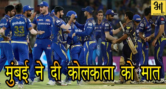 05 27 ईशान किशन की बल्लेबाजी के आगे कोलकाता हुई परास्त, मुंबई ने दी 102 रन से मात