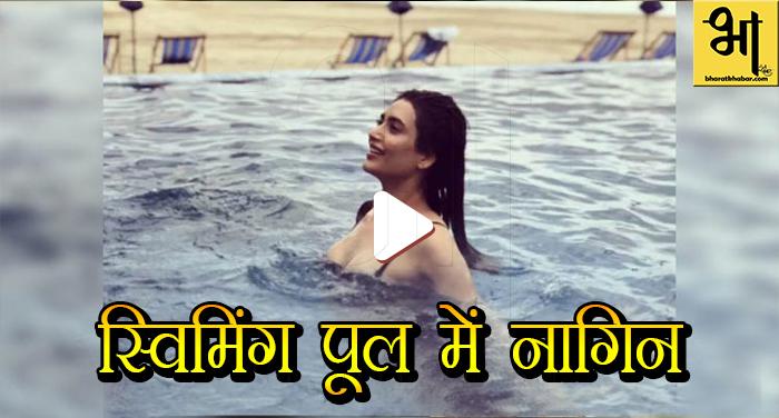 स्विमिंग पूल में मस्ती करते हुए नागिन-3 की एक्ट्रेस का वीडियो वायरल